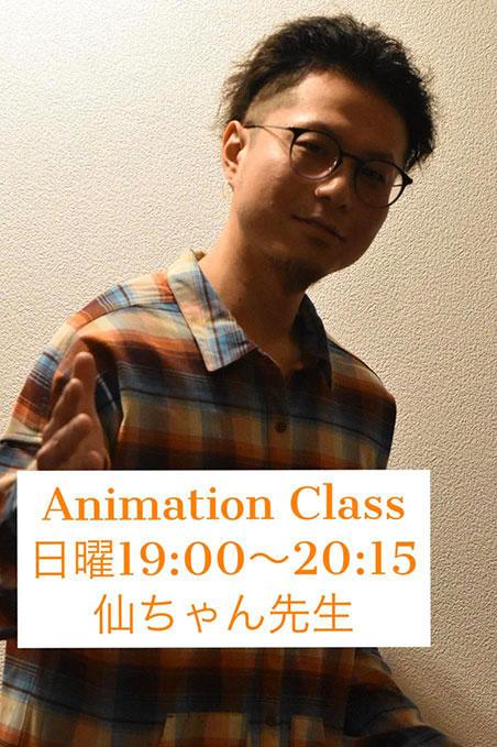 Animation Class 日曜19:00~20:15 仙ちゃん先生