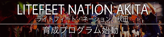 LITEFEET NATION AKITA 育成プログラム始動!